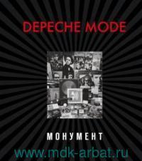 Depech Mode. Монумент