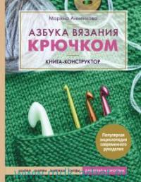 Азбука вязания крючком : книга конструктор : шапки, шарфы, варежки, снуды для детей и взрослых