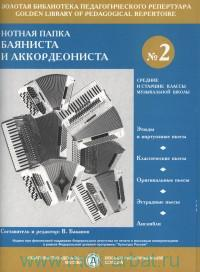 Нотная папка баяниста и аккордеониста №2 : средние и старшие классы музыкальной школы