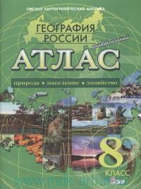 География России. Природа. Население. Хозяйство : 8-й класс. В 2 ч. Ч.1 : атлас (ФГОС)