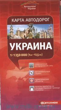 Украина : карта автодорог : М 1:1 250 000, современная атодорожная сеть, автомобильный сервис, туристические объекты, пункты пропуска на государственной границе Украины