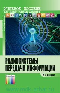 Радиосистемы передачи информации : учебное пособие для вузов