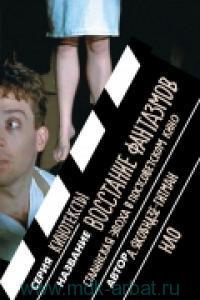 Восстание фантазмов : Сталинская эпоха в постсоветском кино