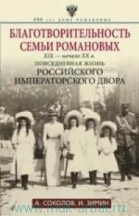 Благотворительность семьи Романовых, XIX - начало XX в. : повседневная жизнь Российского императорского двора