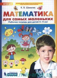 Математика для самых маленьких : рабочая тетрадь для детей 3-4 лет (ФГОС ДО)