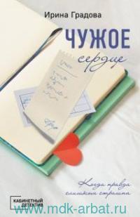 Чужое сердце : роман