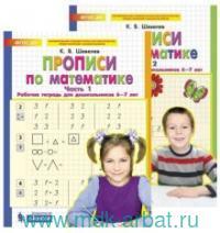 Прописи по математике : рабочая тетрадь для дошкольников 6-7 лет : в 2 ч.
