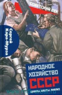 Народное хозяйство СССР : цифры, факты, анализ