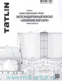 Tatlin Plan. №2/19/144, 2015. Железодорожный вокзал «Олимпийский парк» = Olimpis Park Railway Station. Studio 44
