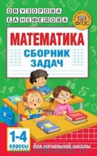 Математика : сборник задач : 1-4-й класс