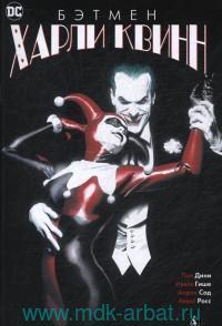 Бэтмен : Харли Квинн : графический роман