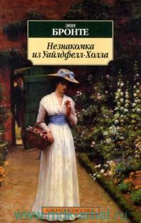 Незнакомка из Уайлдфелл-Холла : роман