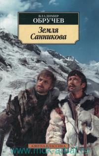 Земля Санникова : роман