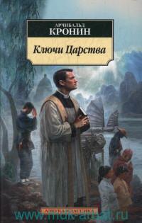 Ключи Царства : роман
