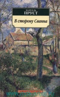 В сторону Сванна : роман