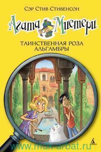 Агата Мистери. Таинственная роза Альгамбры : роман