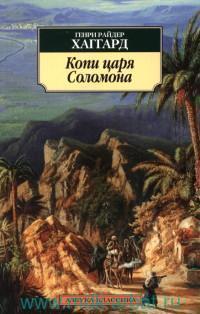 Копи царя Соломона : роман