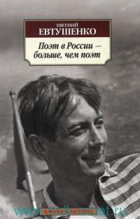 Поэт в России - больше, чем поэт : поэмы