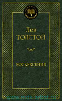 Воскресение : роман