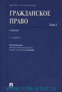 Гражданское право : учебник. В 2 т. Т.1