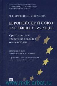 Европейский союз : настоящее и будущее : сравнительное теоретико-правовое исследование