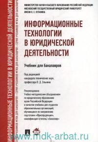 Информационные технологии в юридической деятельности : учебник для бакалавров