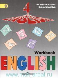 Английский язык : 4-й класс : рабочая тетрадь : учебное пособие для общеобразовательных организаций и школ с углублённым изучением английского языка = English 4 : Workbook (ФГОС)