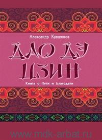 Лао Цзы. Дао дэ цзин : книга о Пути и Благодати