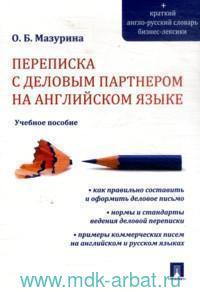 Переписка с деловым партнером на английском языке : учебное пособие + краткий англо-русский словарь бизнес-лексики