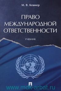 Право международной ответственности : учебник