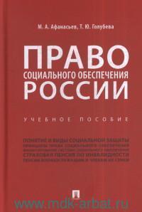 Право социального обеспечения России : учебное пособие