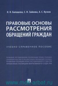 Правовые основы рассмотрения обращений граждан : учебно-справочное пособие