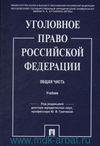 Уголовное право Российской Фередации. Общая часть : учебник