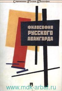 Философия русского авангарда : коллективная монография