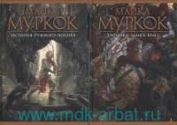 История Рунного посоха ; Хроника замка Брасс : в 2 кн.