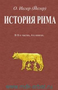 История Рима : в 2 ч. : в 4 кн.