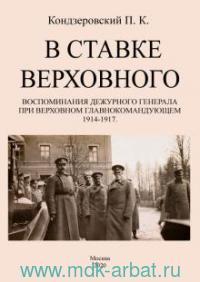 В ставке верховного : воспоминания дежурного генерала при Верховном главнокомандующем. 1914-1917