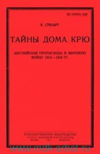 Тайны дома Крю : английская пропаганда в мировую войну 1914-1918 гг.