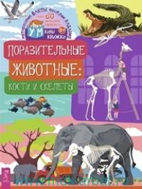 Поразительные животные : Кости и скелеты