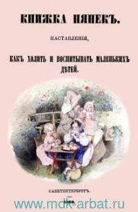 Книжка нянек. Наставления, как холить и воспитывать маленьких детей : второе приложение к журналу «Учитель» за 1863 год