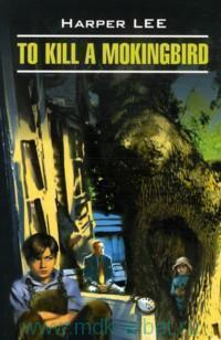 Убить пересмешника = To Kill a Mockingbird : книга для чтения на английском языке