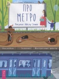 Про метро : Наклейки ; Задания ; Интересные факты