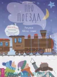 Про поезда : Наклейки ; Задания ; Интересные факты