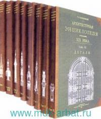 Архитектурная энциклопедия второй половины XIX века : в 7 т., в 8 кн.