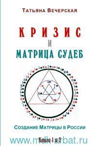 Кризис и Матрица Судеб. Создание Матрицы в России. Кн.1,2
