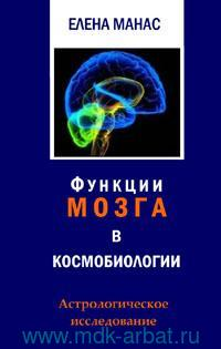 Функции мозга в космобиологии: Астрологическое исследование