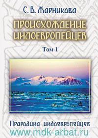Происхождение индоевропейцев. В 4 т. Т.1. Ч.1. Прародина индоевропейцев