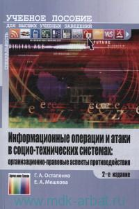 Информационные операции и атаки в социотехнических системах : организационно-правовые аспекты противодействия : учебное пособие