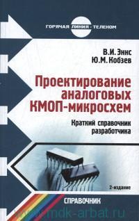 Проектирование аналоговых КМОП-микросхем : краткий справочник разработчика