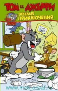 Том и Джерри. Веселые приключения